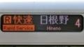 JR225系 [R]快速|日根野