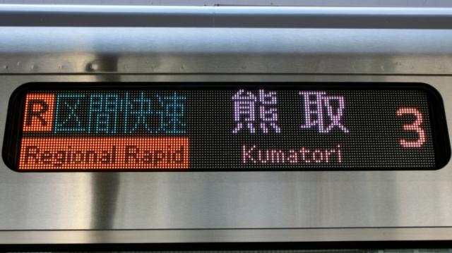 JR225系 [R]区間快速|熊取