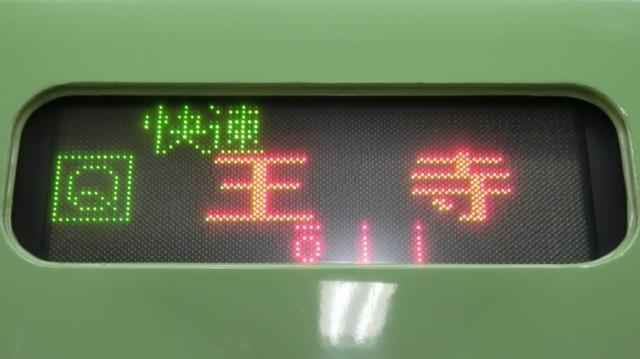 JR201系 [Q]快速 王寺