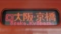 JR201系 [O]大阪・京橋
