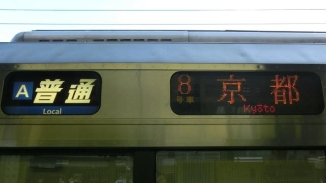 JR223系 [A]普通|京都