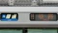 JR223系 [A]普通 姫路