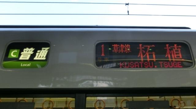 JR221系 [C]普通|湖西線 柘植