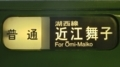 JR117系 普通|湖西線近江舞子