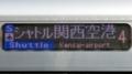 JR225系 [S]シャトル 関西空港