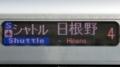 JR225系 [S]シャトル|日根野