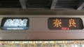 JR207系 直通快速|奈良