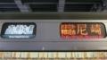 JR207系 直通快速|おおさか東線経由尼崎