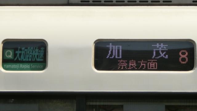 JR221系 [O]大和路快速|奈良方面加茂