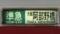 近鉄一般車 準急|大阪阿部野橋