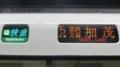 JR221系 [Q]快速|奈良方面加茂