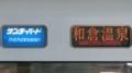 JR特急車 サンダーバード|和倉温泉