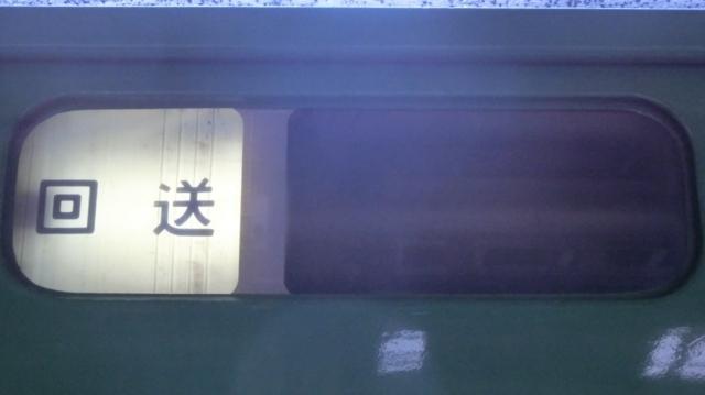 JR117系 回送
