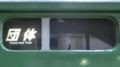 JR117系 団体