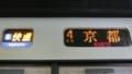 JR221系 [E]快速|京都