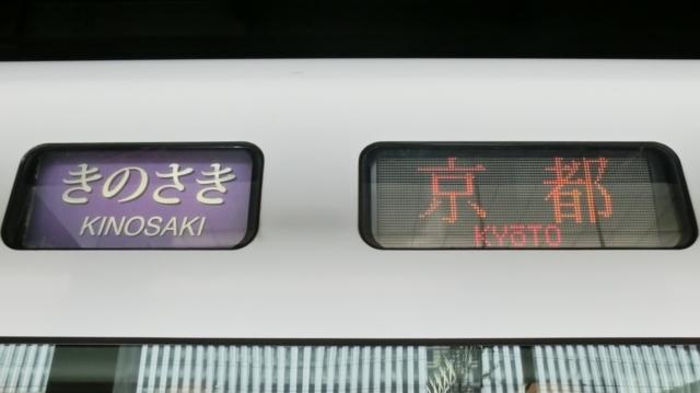 JR287系 きのさき|京都