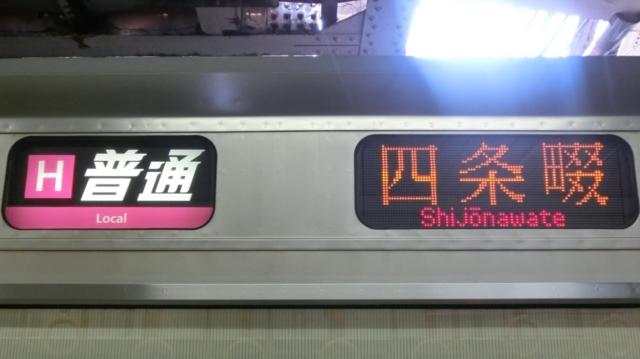 JR207系 [H]普通 四条畷