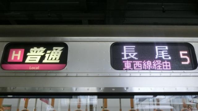 JR207系 [H]普通|東西線経由長尾