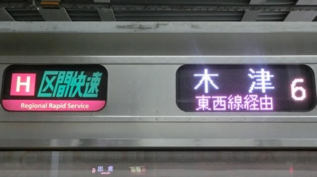 JR207系 [H]区間快速 東西線経由木津