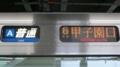 JR321系 [A]普通|甲子園口