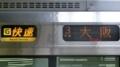 JR223系 [G]快速|大阪