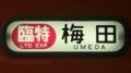 阪神赤胴車 臨特|梅田