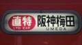 阪神赤胴車 直特|阪神梅田