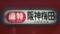 阪神赤胴車 直特 阪神梅田
