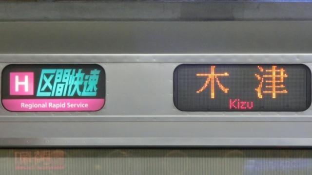 JR207系 [H]区間快速 木津