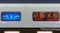 JR281系 はるか|京都・米原