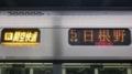 JR223系 [R]関空快速|日根野