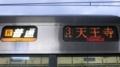 JR223系 [R]普通 天王寺