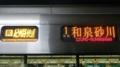 JR225系 [R]紀州路快速|和泉砂川