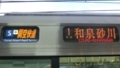 JR223系 [S]関空快速 和泉砂川