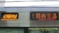 JR223系 紀州路快速|関西空港