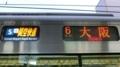 JR225系 [S]関空快速|大阪