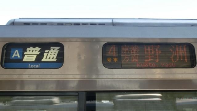 JR223系 [A]普通|京都方面野洲