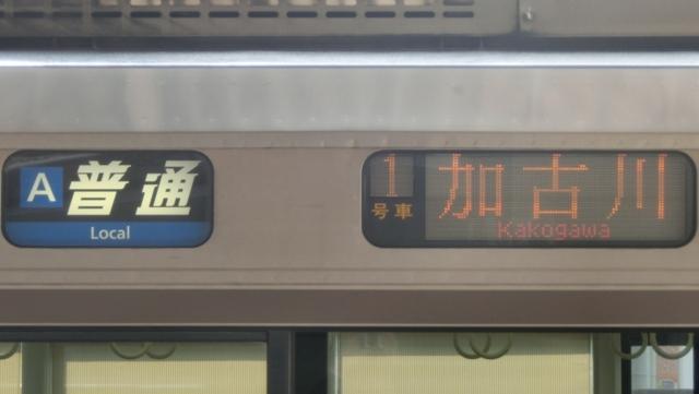 JR223系 [A]普通|加古川