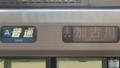 JR223系 [A]普通 加古川