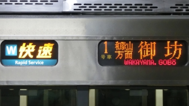 JR223系 [W]快速|和歌山方面御坊