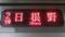 JR205系 日根野