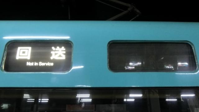 JR283系 回送