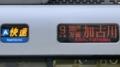 JR221系 [A]快速|神戸方面加古川