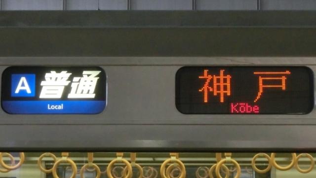 JR207系 [A]普通|神戸