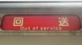 大阪市交通局66系 回送