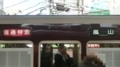 阪急一般車 直通特急|嵐山