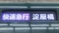 京阪6000系 快速急行|淀屋橋
