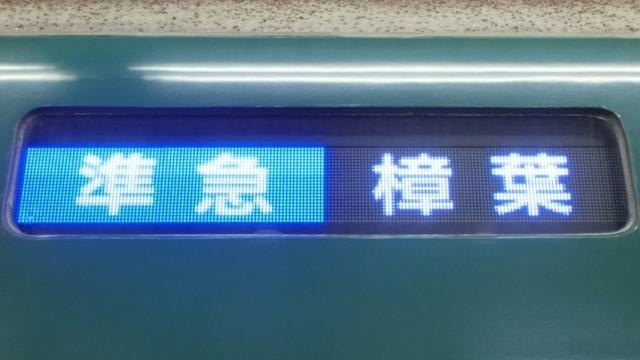 京阪6000系 準急|樟葉
