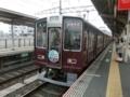 阪急8300系 阪急京都線直通特急