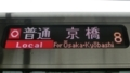 JR323系 [O]普通|大阪・京橋方面京橋